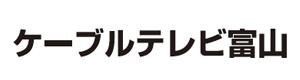 (株)ケーブルテレビ富山