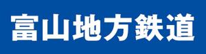 富山地方鉄道株式会社
