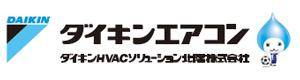 ダイキンHVACソリューション北陸(株)