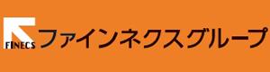 ファインネクス株式会社
