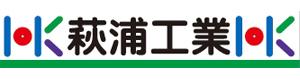 萩浦工業株式会社
