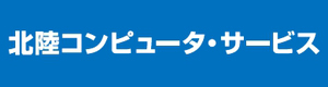 北陸コンピュータ・サービス(株)