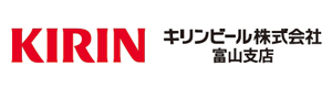 キリンビールマーケティング(株)富山支社