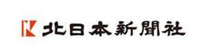株式会社北日本新聞社