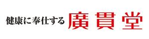 株式会社 廣貫堂