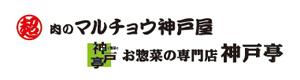 株式会社マルチョウ神戸屋