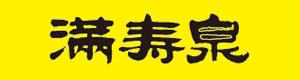 株式会社 桝田酒造店