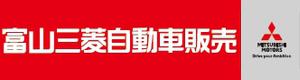 富山三菱自動車販売株式会社