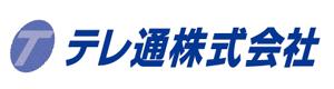 テレ通株式会社