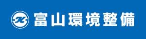 (株)富山環境整備