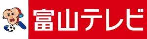 富山テレビ放送株式会社