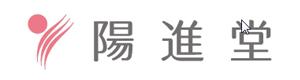 株式会社 陽進堂