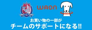 大好きカターレ富山WAON