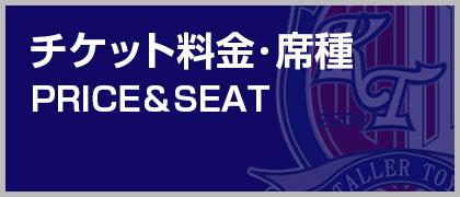 チケット料金・席種
