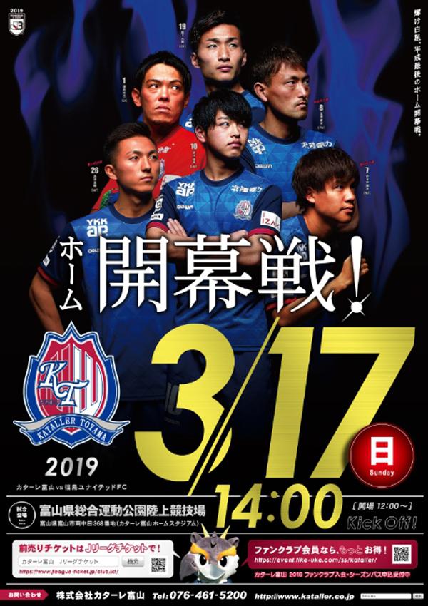 2019ホーム開幕戦ポスター