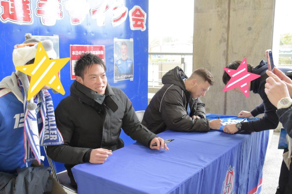 11 10vs 長野 選手サイン会 カターレ富山公式ウェブサイト