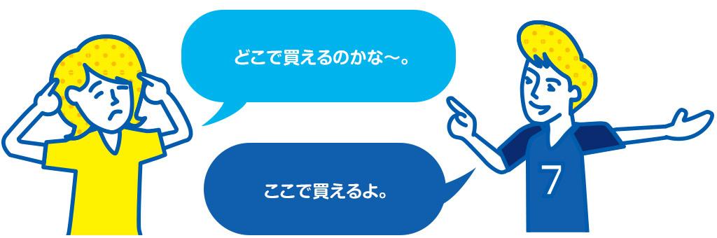 観戦ガイド(チケット購入)