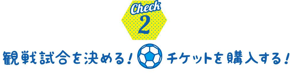 観戦ガイドチェック(チケット購入)