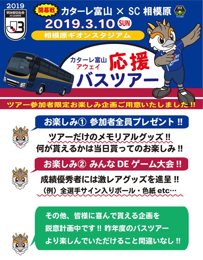 カターレ富山応援バスツアー