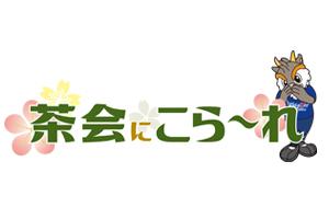 「茶会にこら~れ」小矢部市と上市町の美味しい和菓子と緑茶のセットを販売します!