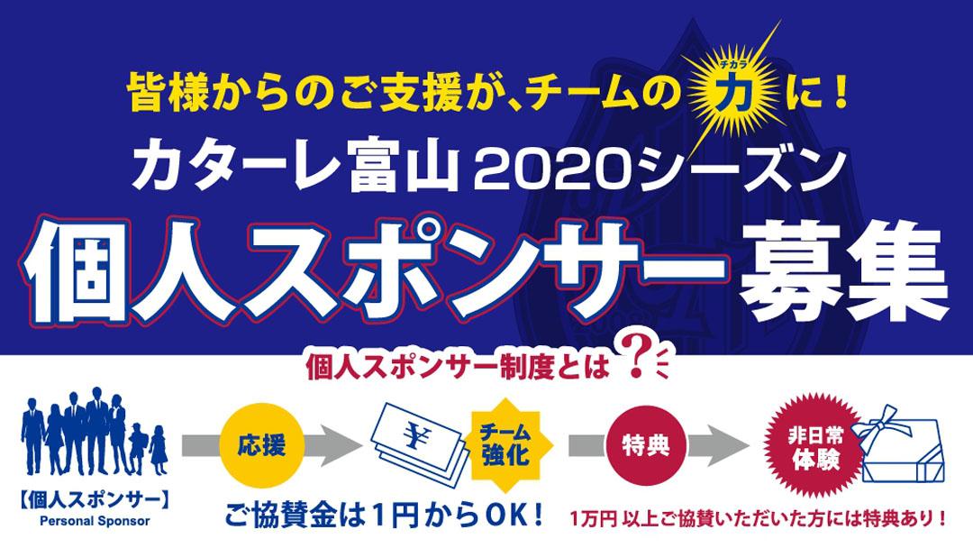 2020個人スポンサー