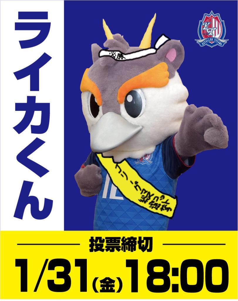 j リーグ マスコット 総 選挙 2020