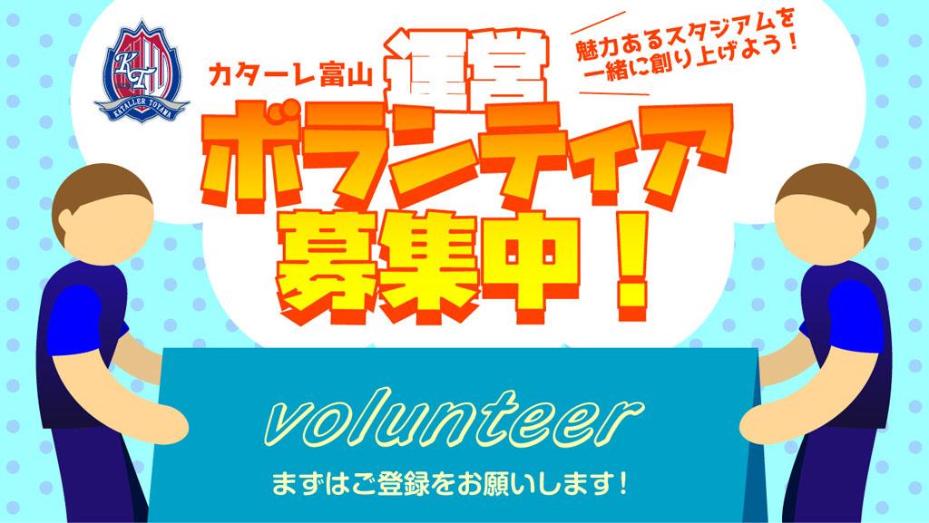 ボランティア
